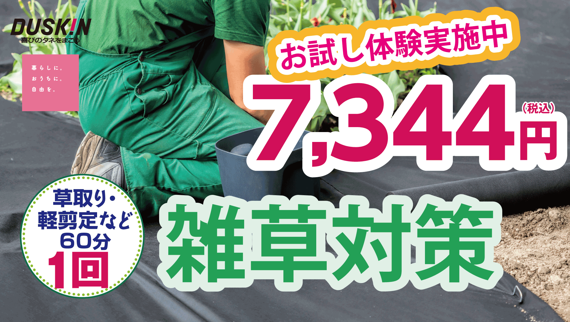 ダスキンの雑草対策、草取り、防草シート、雑草が目立たないサービス、名古屋全域対応