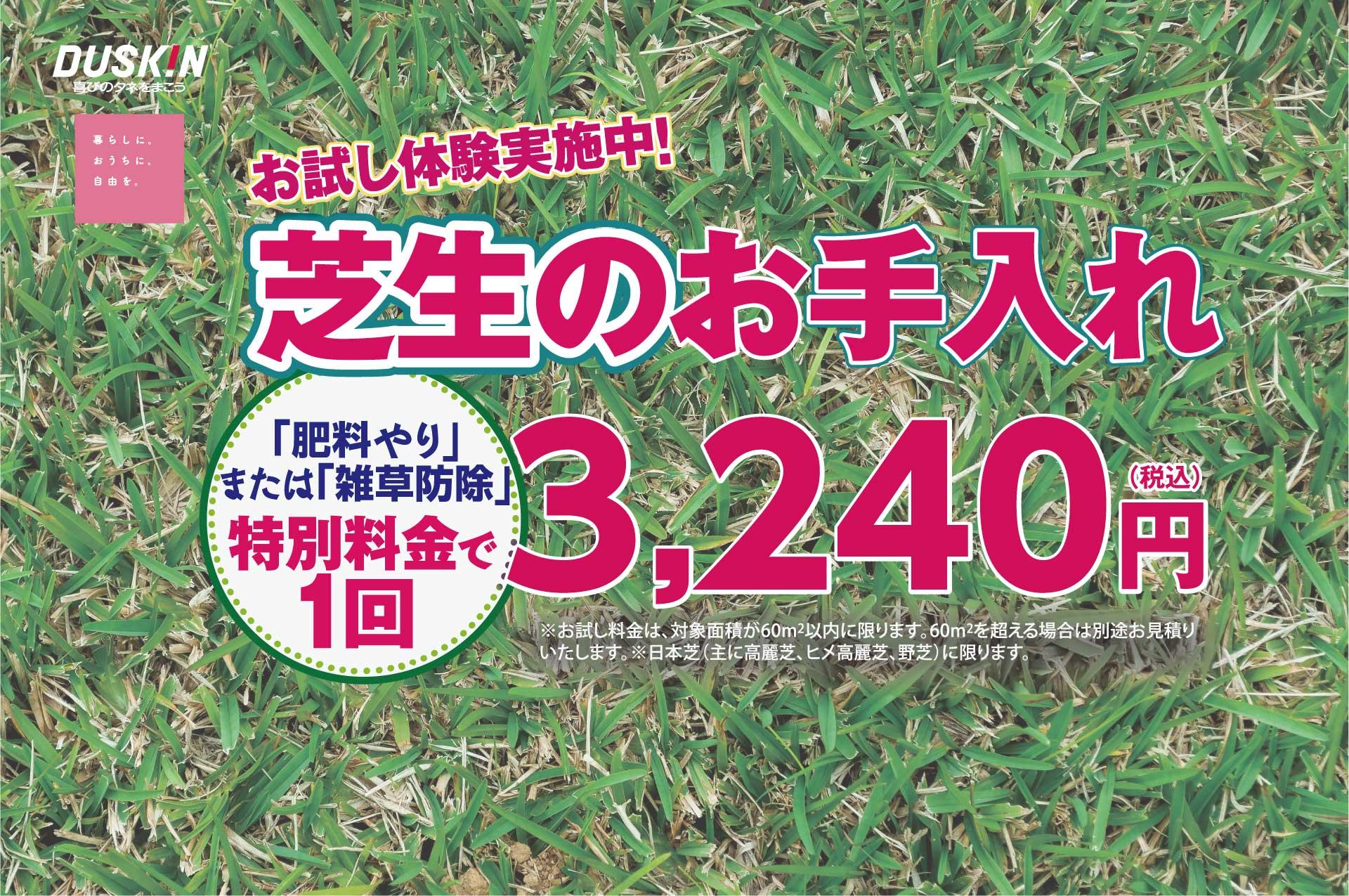 芝生のお手入れサービスは、ダスキン高畑トータルグリーンへ 名古屋市全域対応します。