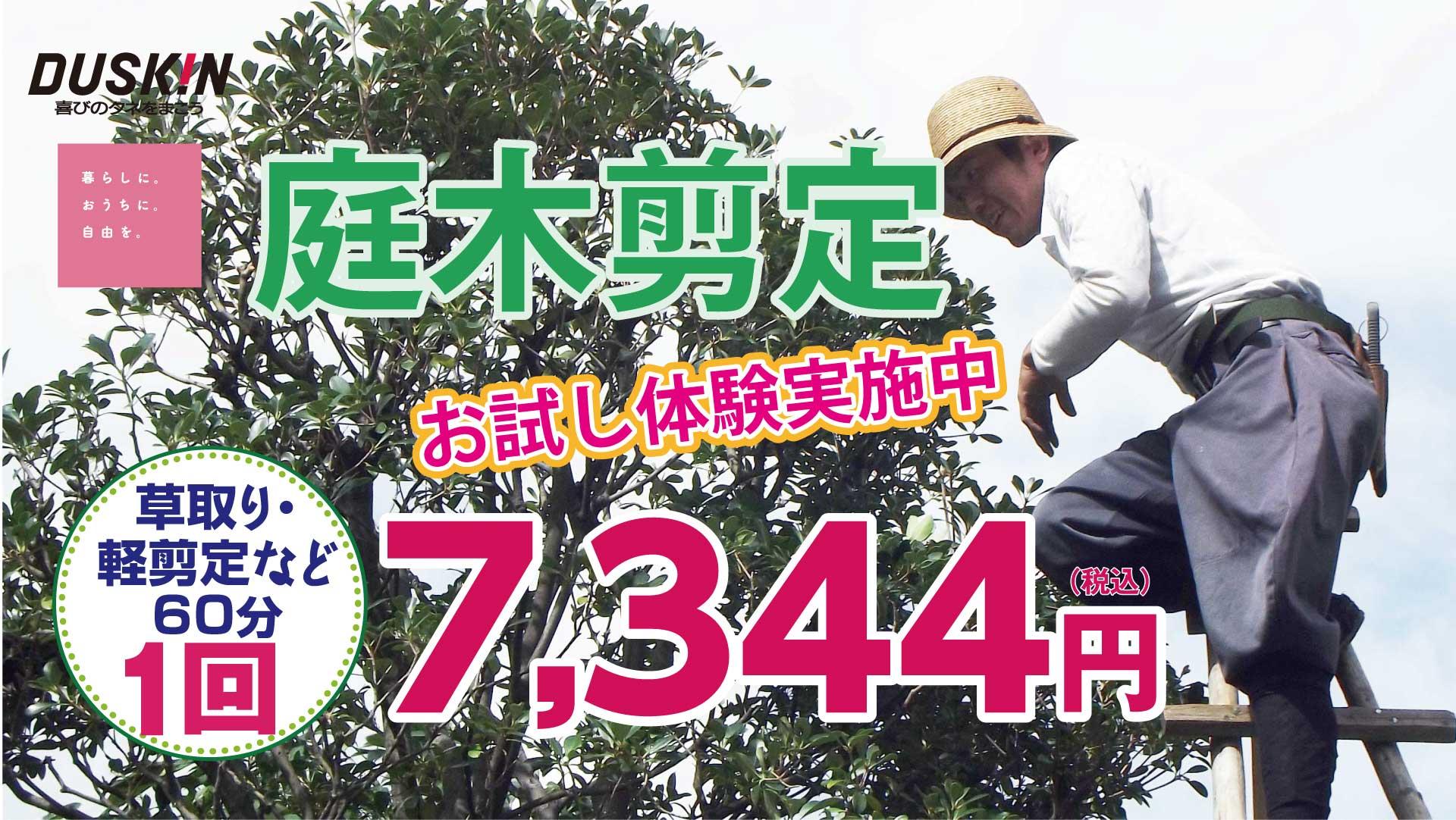 伸びすぎた庭木・大きくなりすぎた木の剪定は、ダスキン高畑トータルグリーンへ 名古屋市全域対応します。