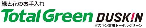 ダスキン高畑トータルグリーンで、害虫対策、芝生のお手入れ、お庭管理 名古屋市全域対応
